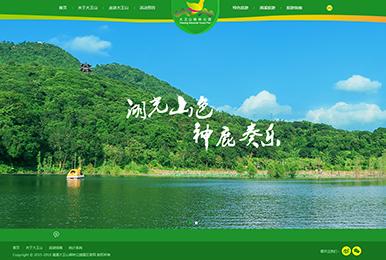东莞大王山森林公园-长春网站建设